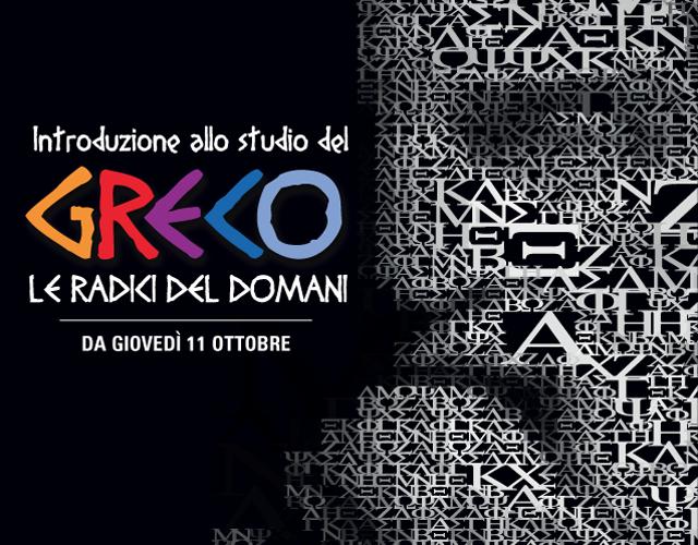 Introduzione al Greco Liceo Classico, lezioni gratuite e flessibili di greco - Istituto S. Ambrogio Milano - Salesiani Milano